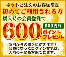 ネットご注文のお客様限定 初めてご利用される方 購入時の会員登録で600ポイント(600円分)プレゼント